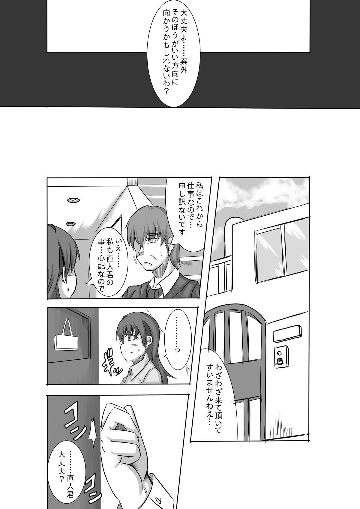 Kano Shota 2 10