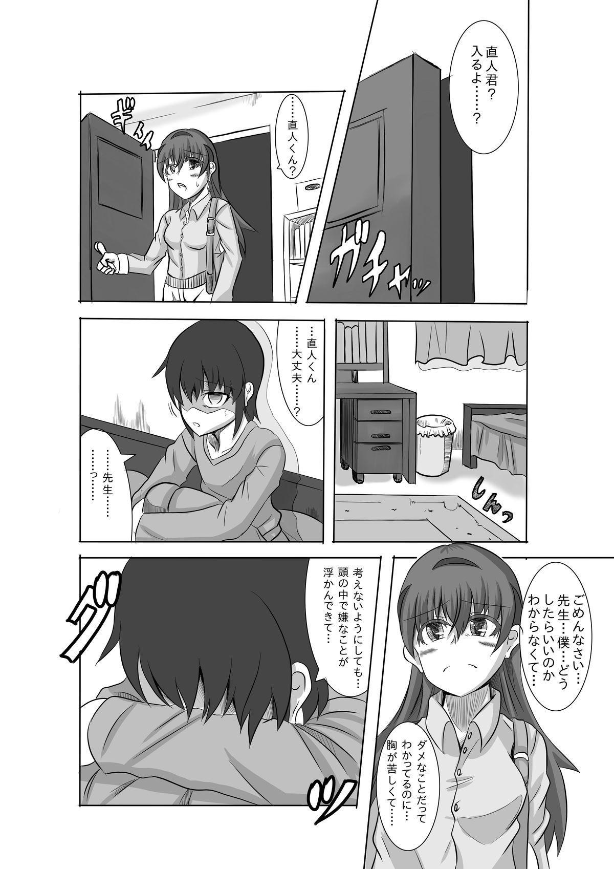 Kano Shota 2 11
