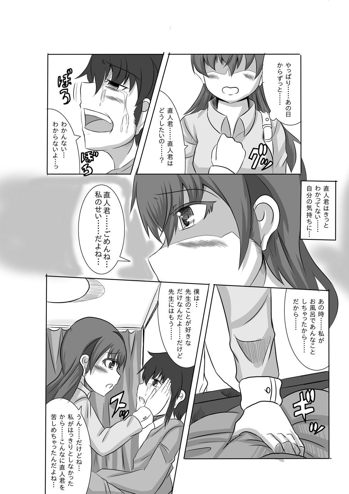 Kano Shota 2 12