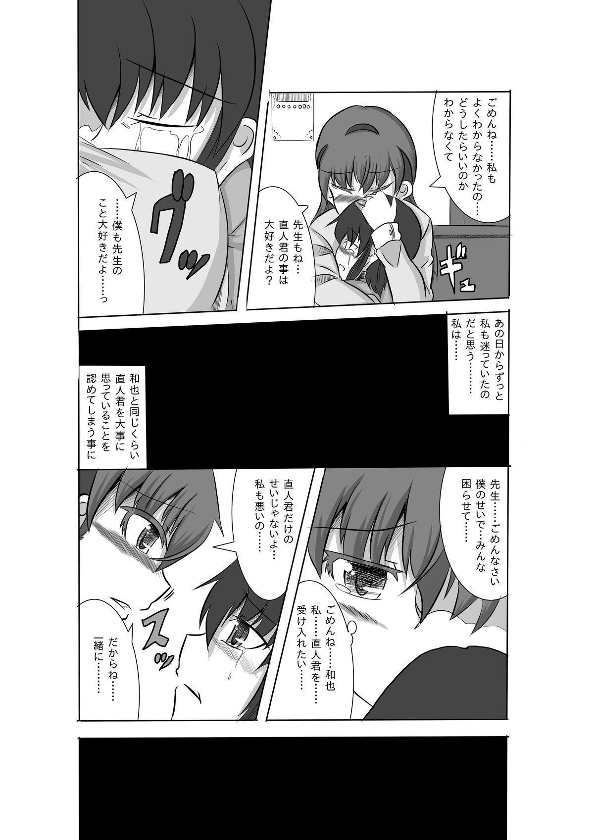Kano Shota 2 13