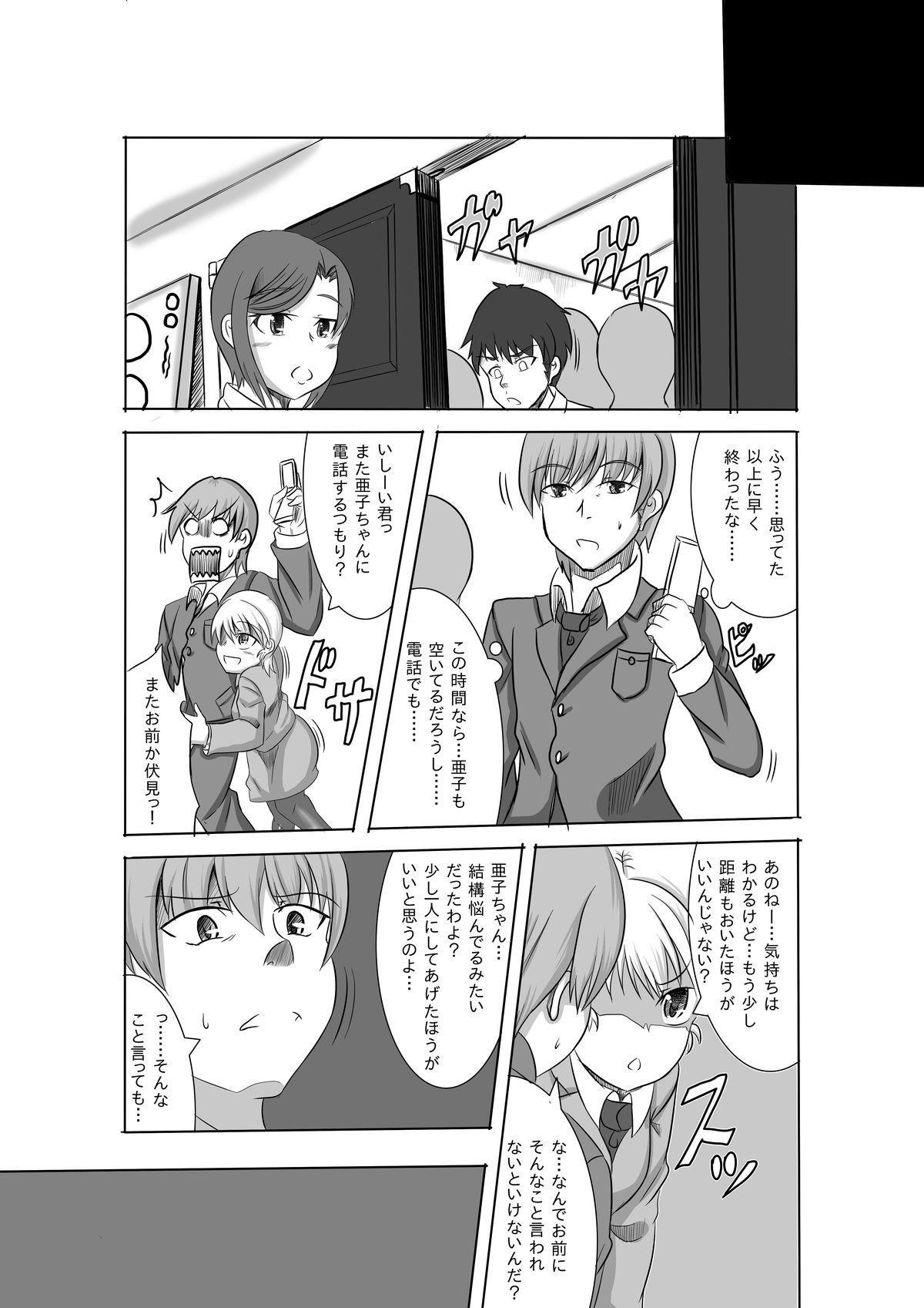 Kano Shota 2 14