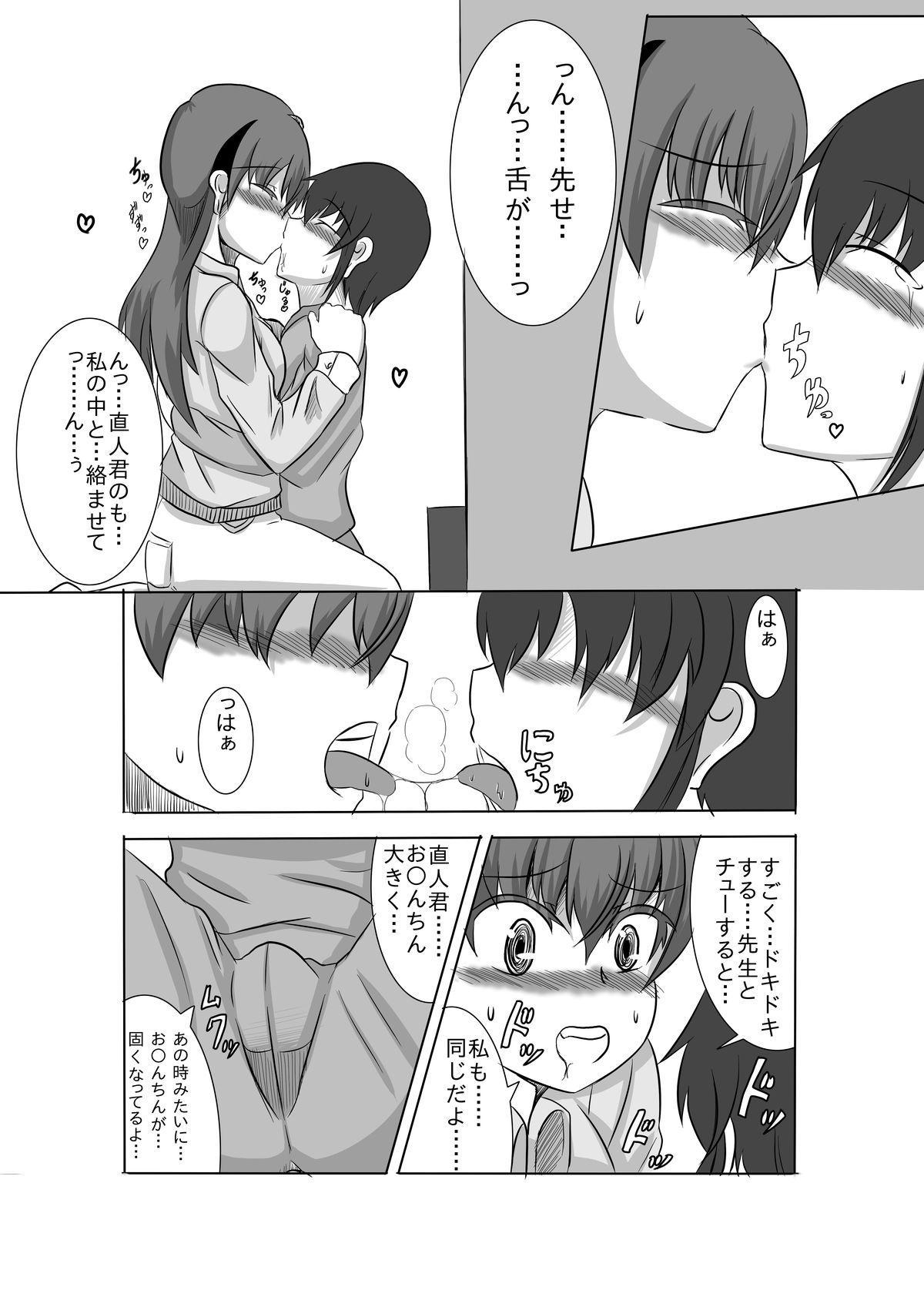 Kano Shota 2 15