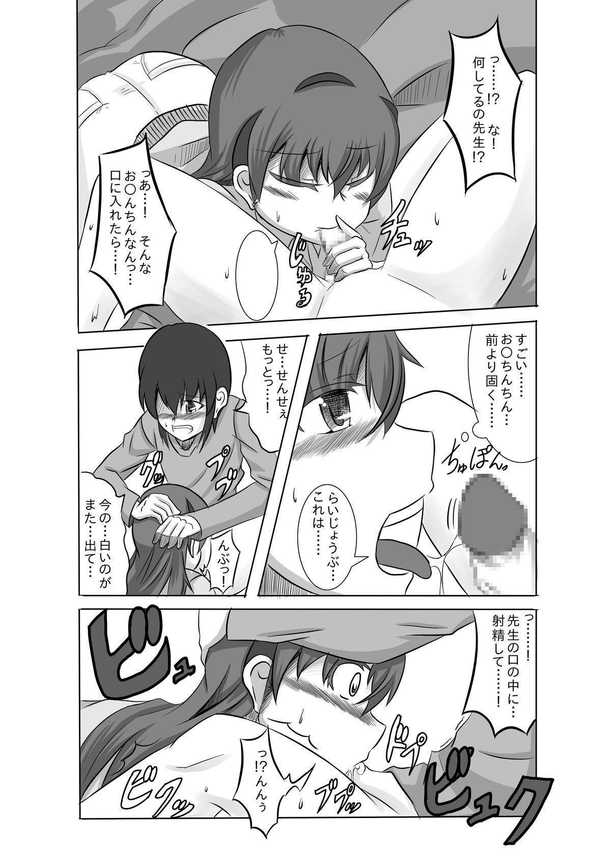 Kano Shota 2 17