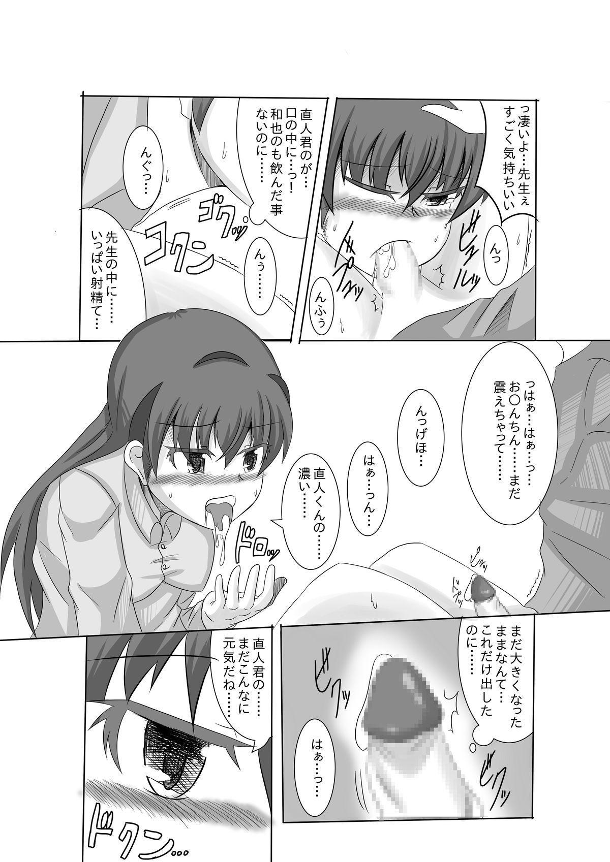 Kano Shota 2 18