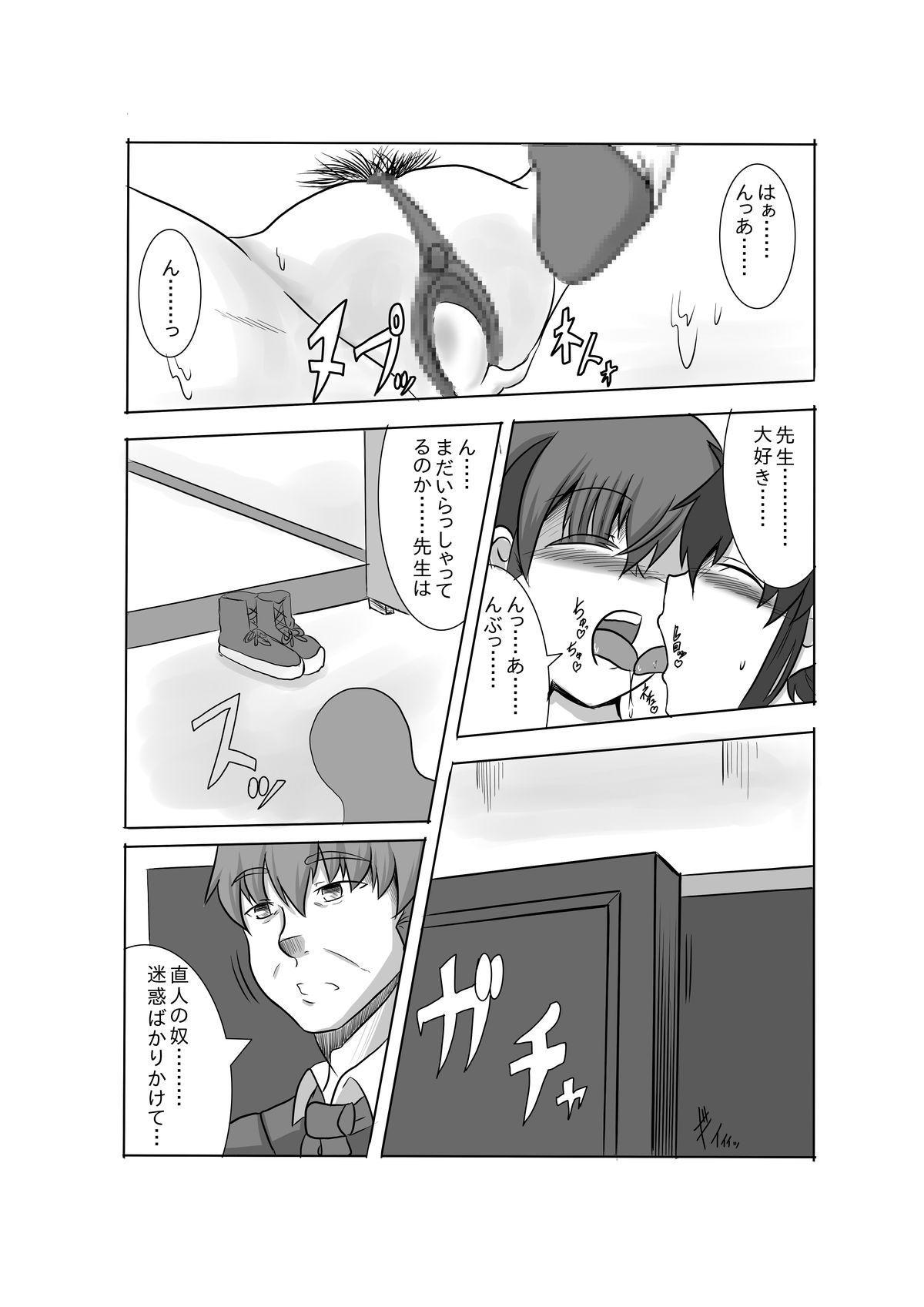Kano Shota 2 34
