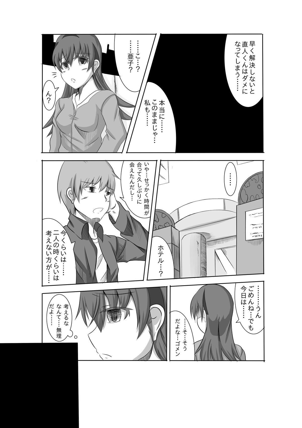 Kano Shota 2 4