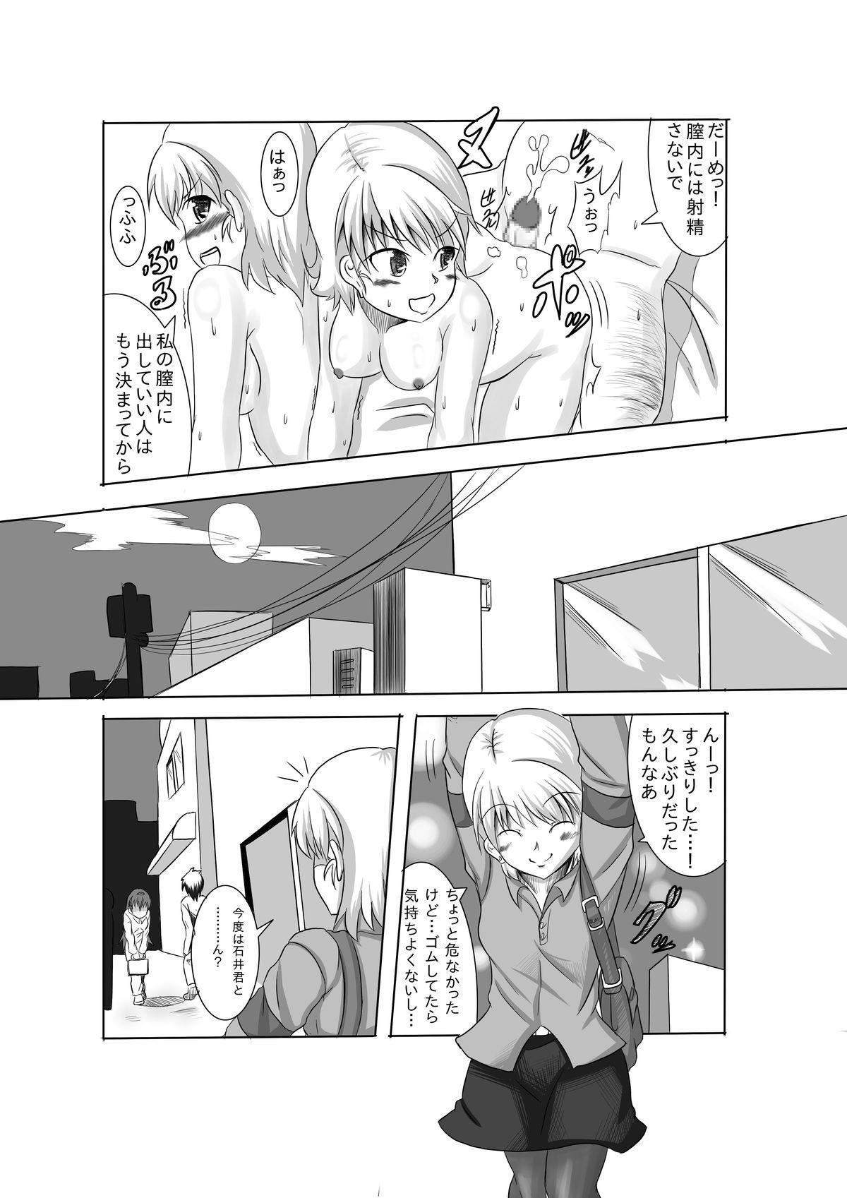 Kano Shota 2 6