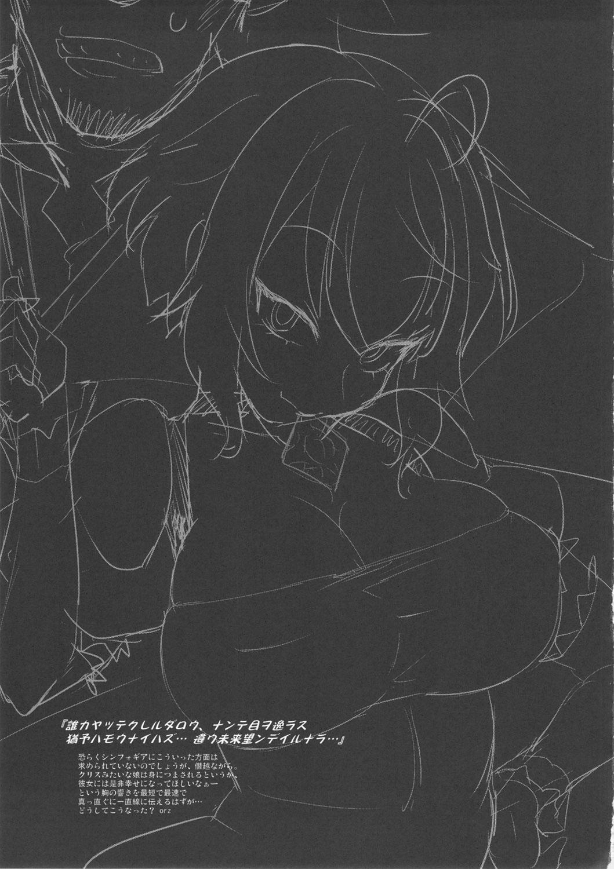 Omoi Musunde Kokoro Hiraite 25