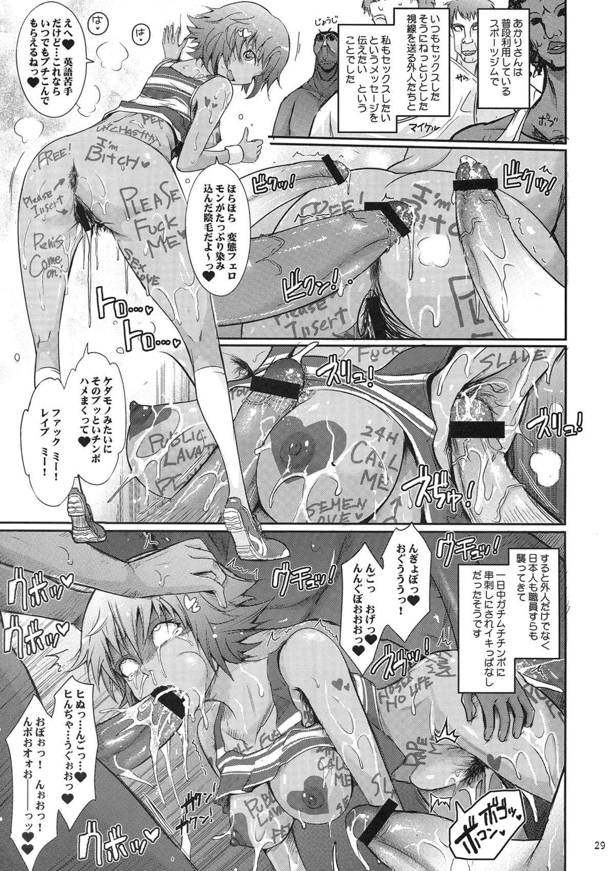 Roshutsu Collection 2 28