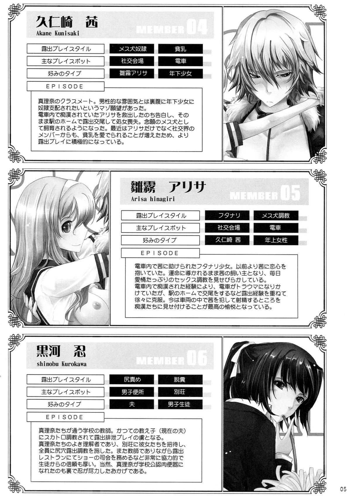 Roshutsu Collection 2 4