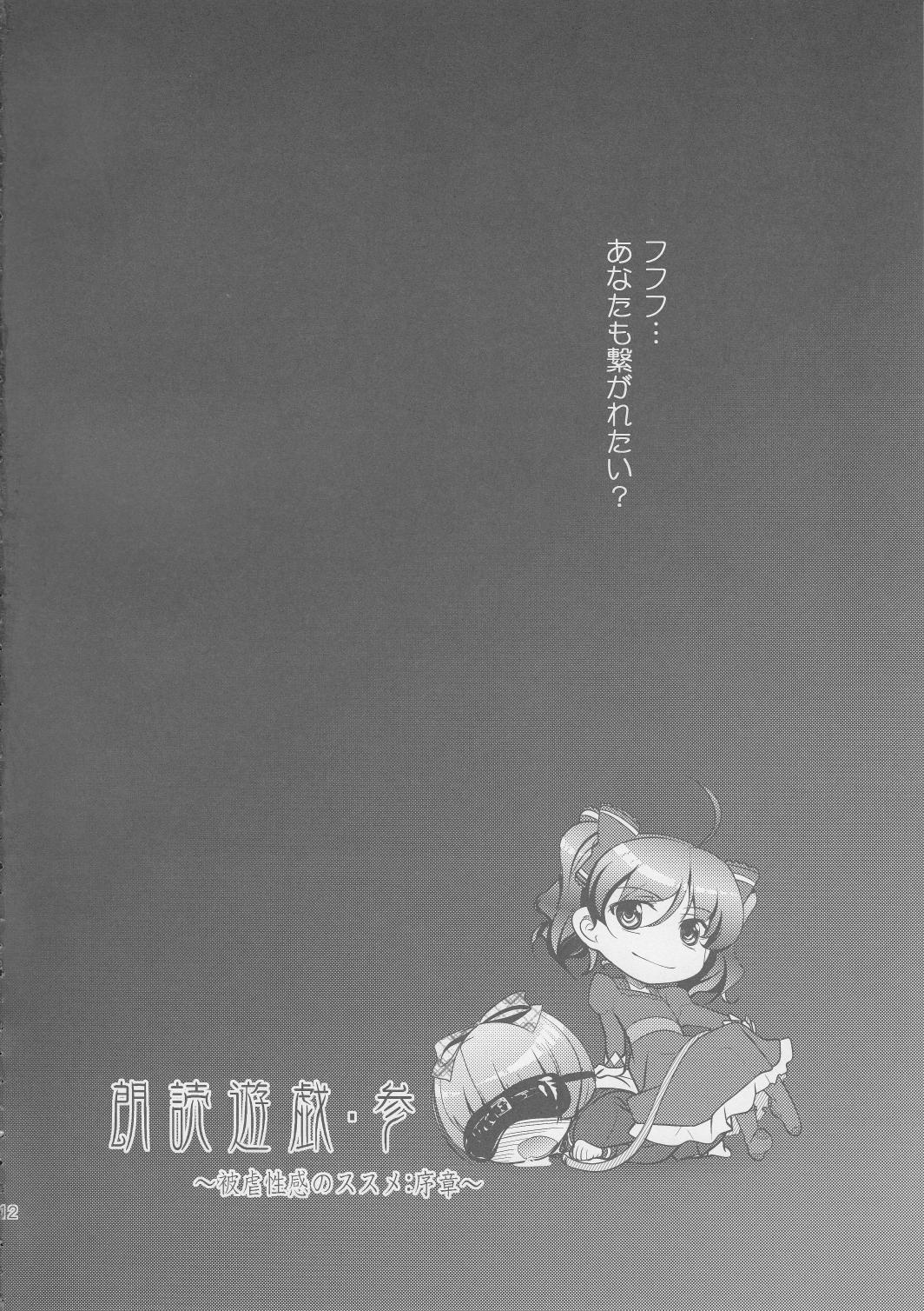 Musuko Maniacs! 10