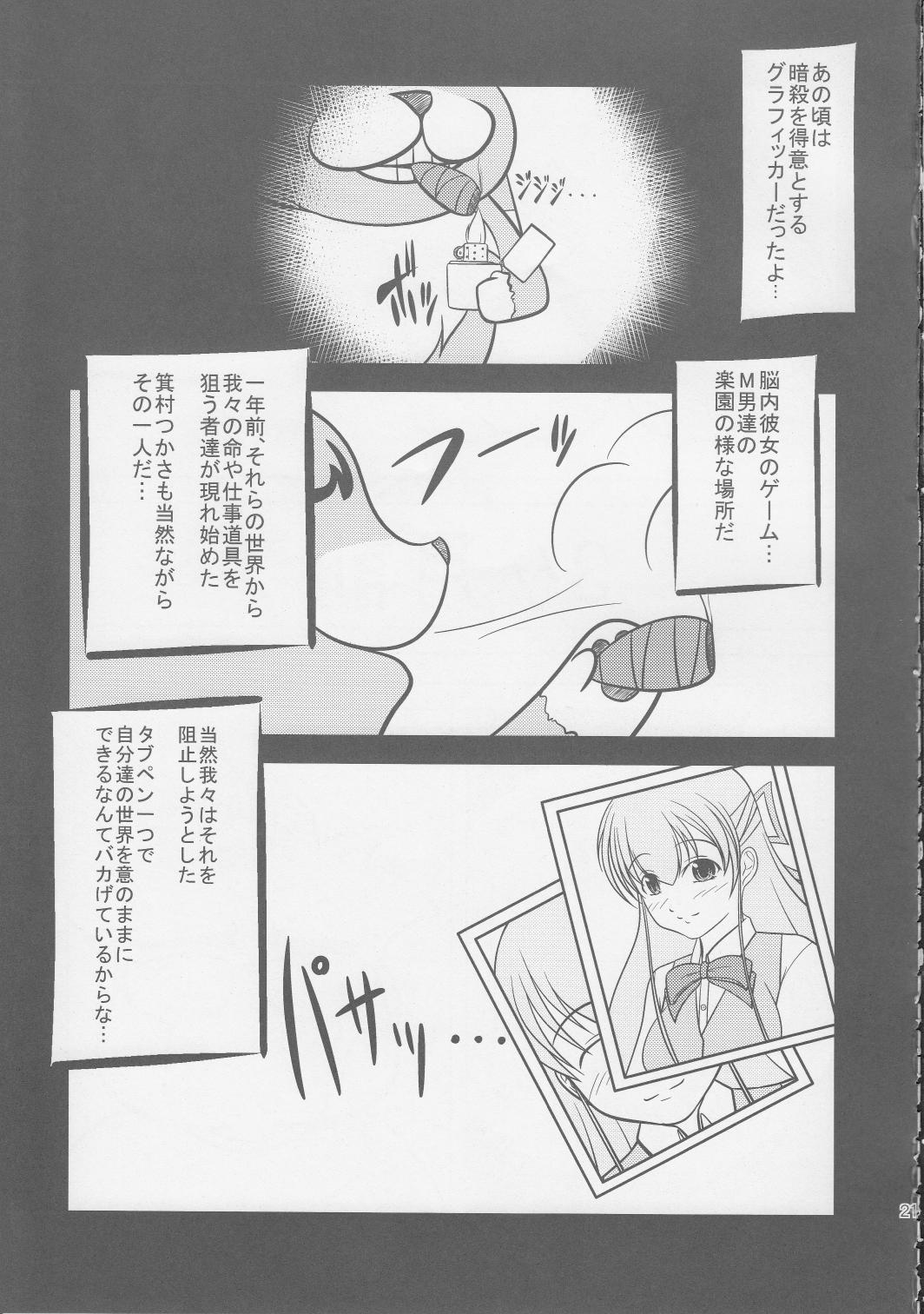 Musuko Maniacs! 19