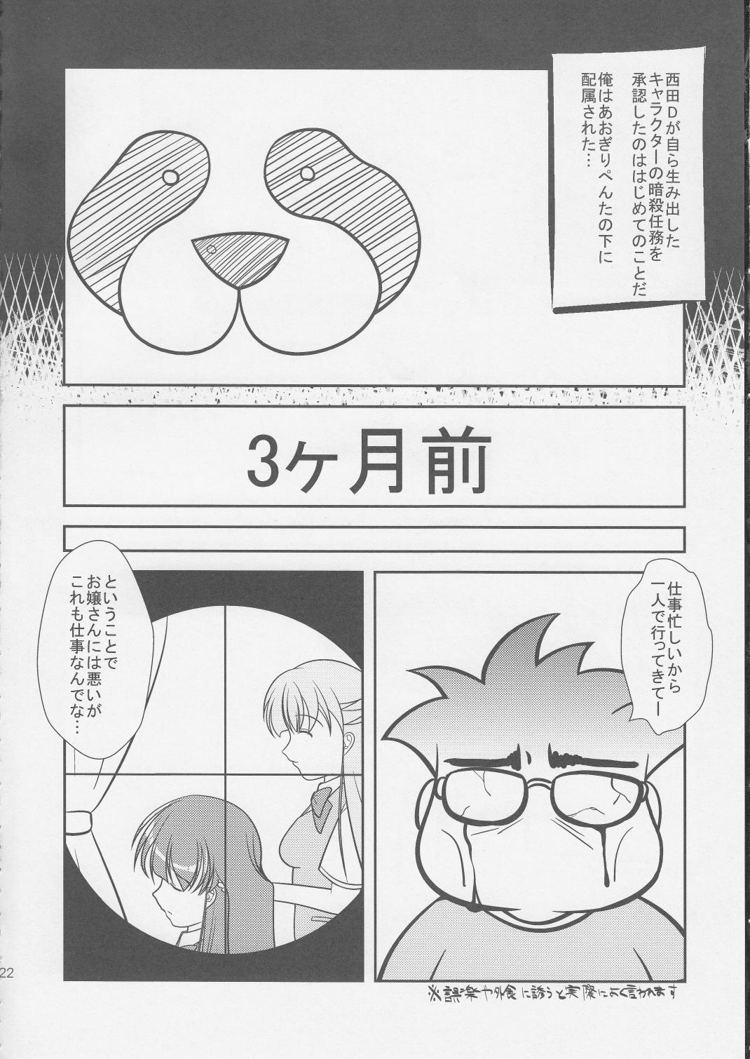 Musuko Maniacs! 20