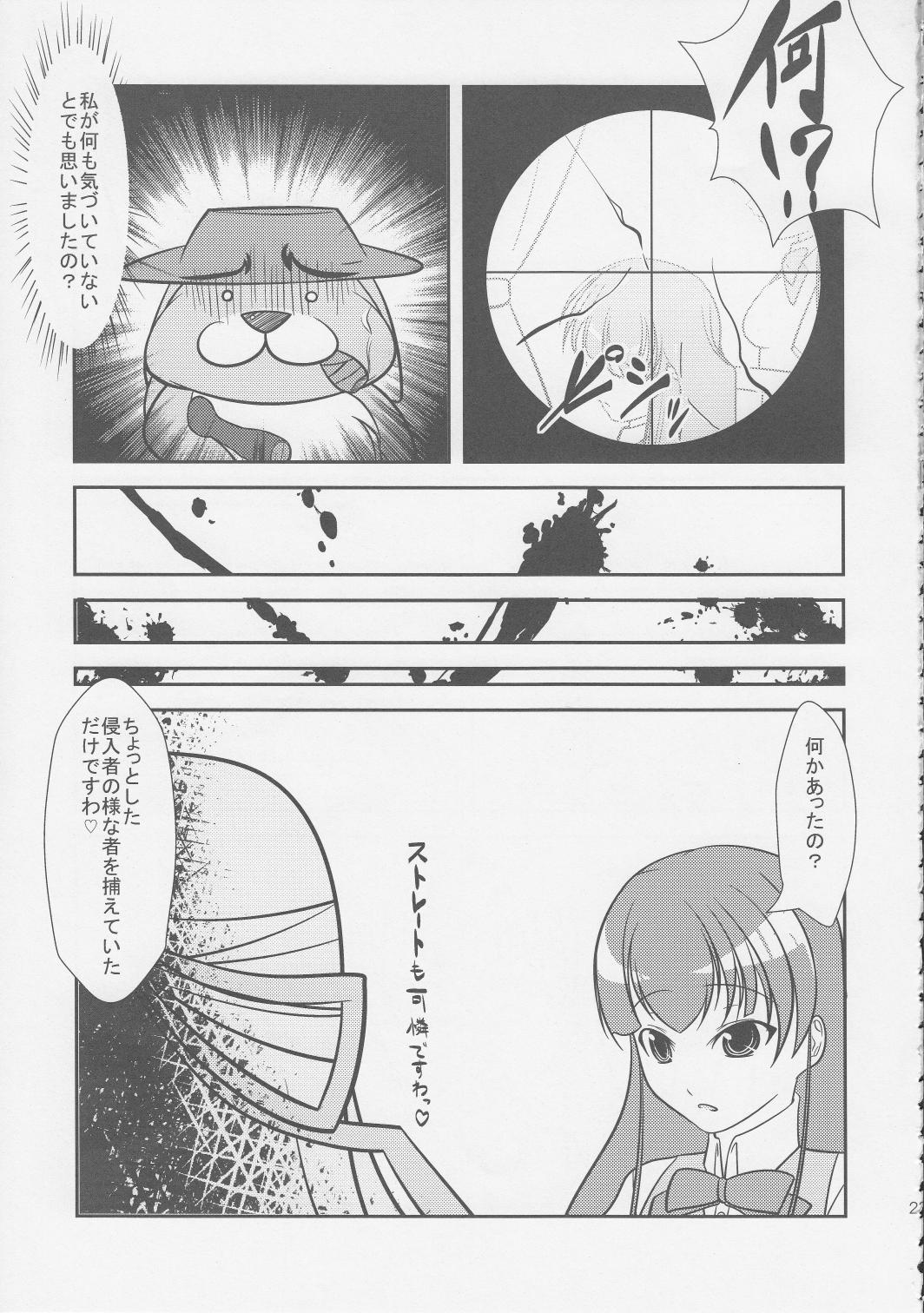 Musuko Maniacs! 21