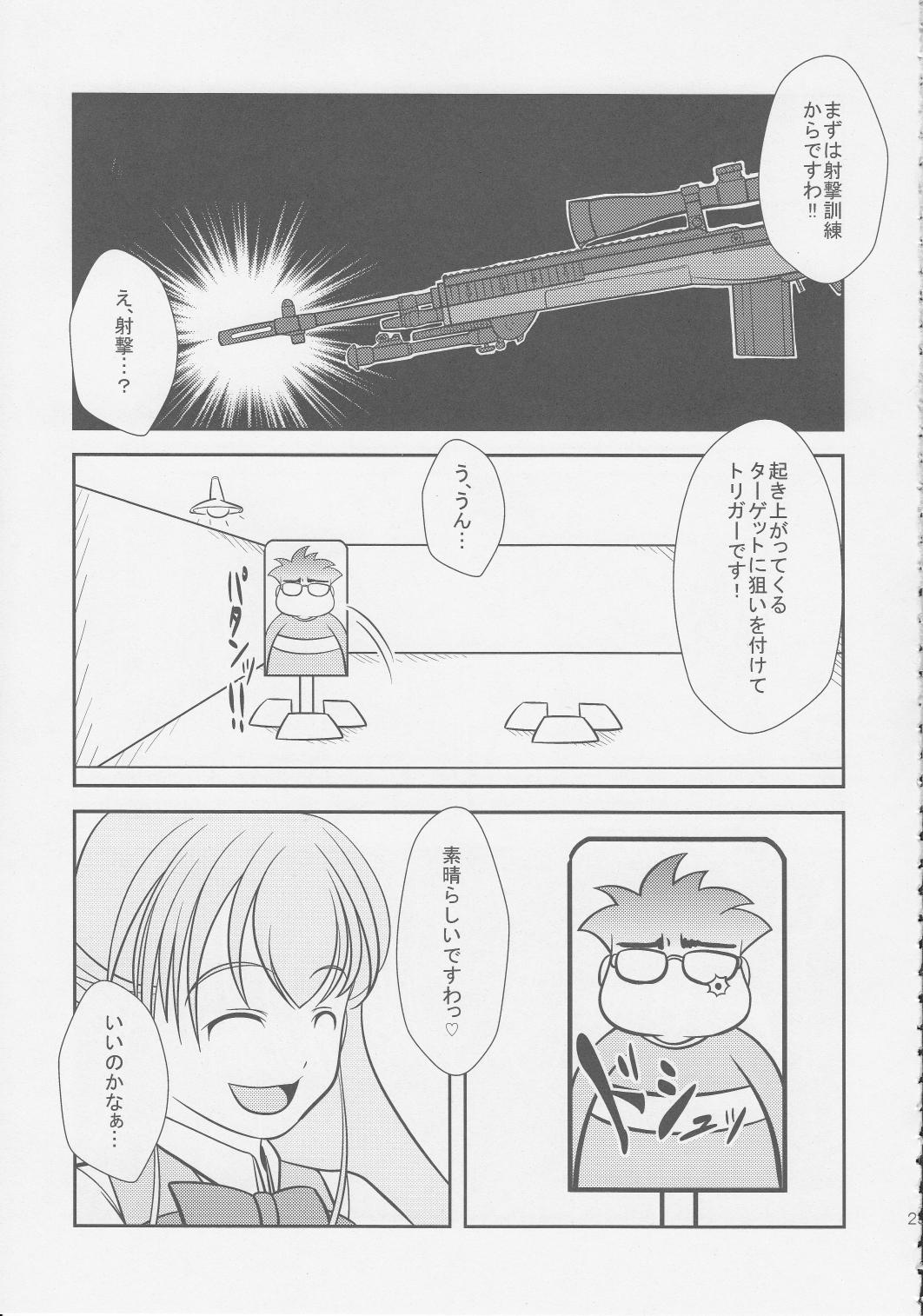 Musuko Maniacs! 23