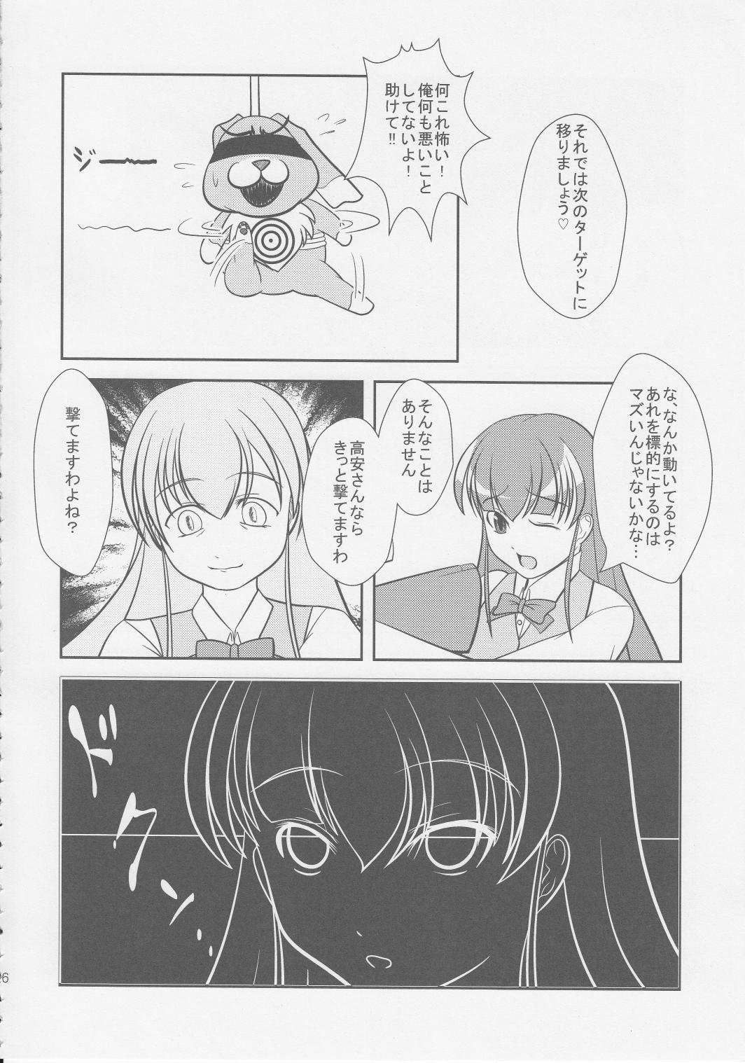 Musuko Maniacs! 24