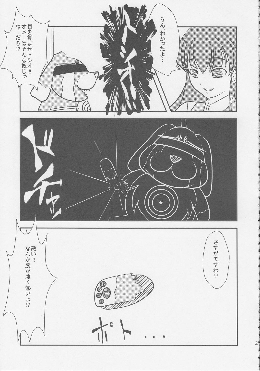Musuko Maniacs! 25