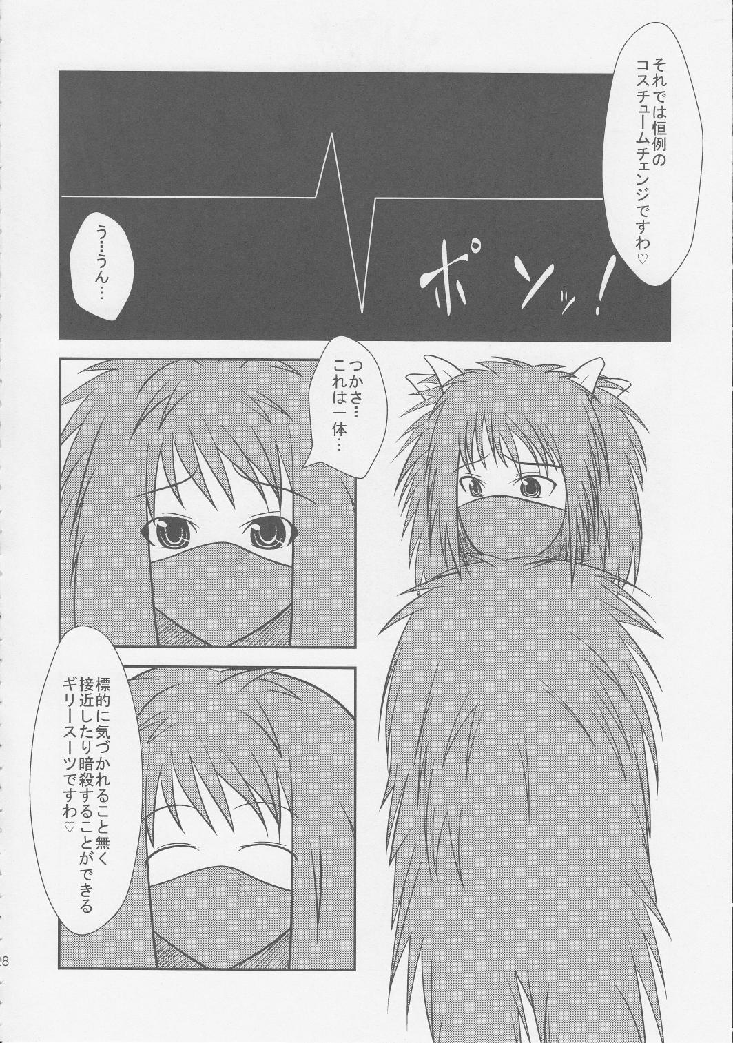 Musuko Maniacs! 26