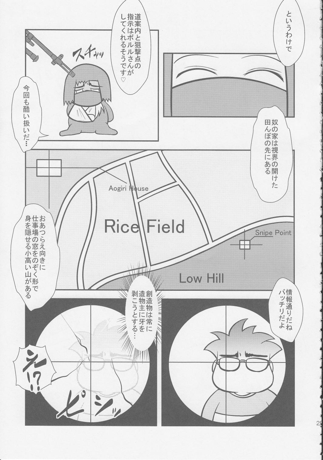 Musuko Maniacs! 27