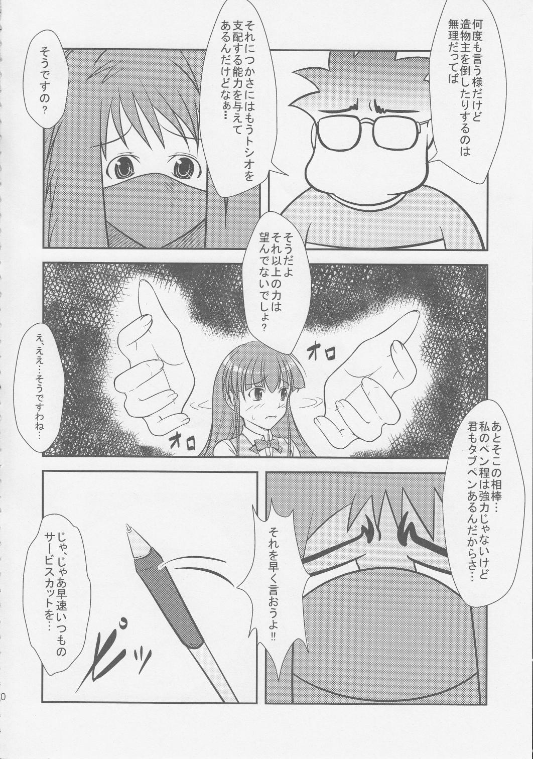Musuko Maniacs! 28