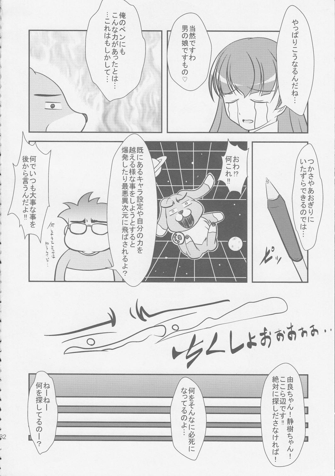 Musuko Maniacs! 30