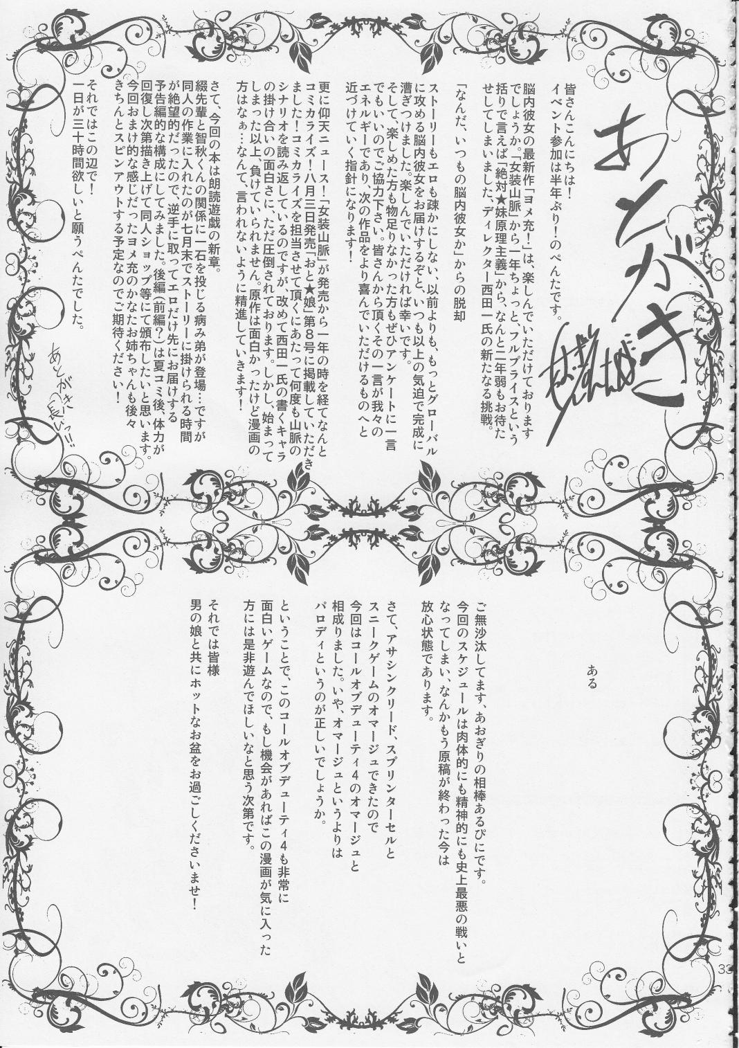 Musuko Maniacs! 31