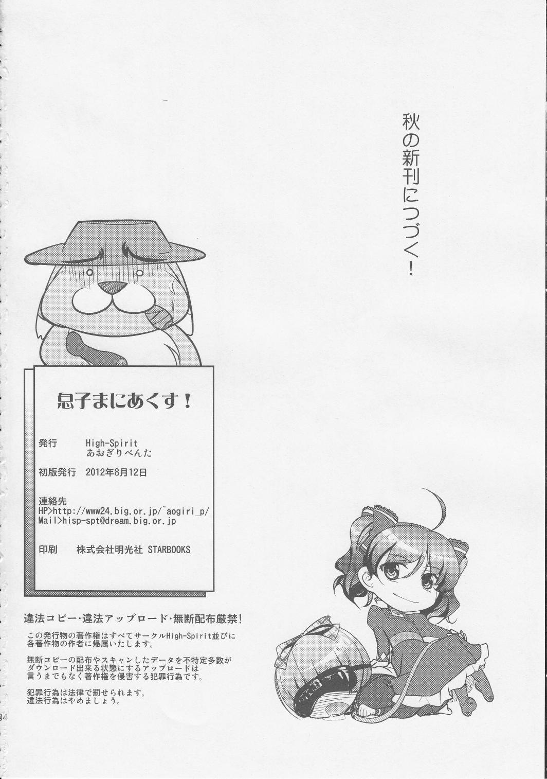 Musuko Maniacs! 32