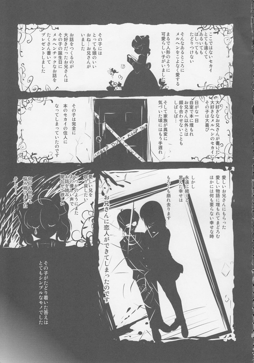 Musuko Maniacs! 3