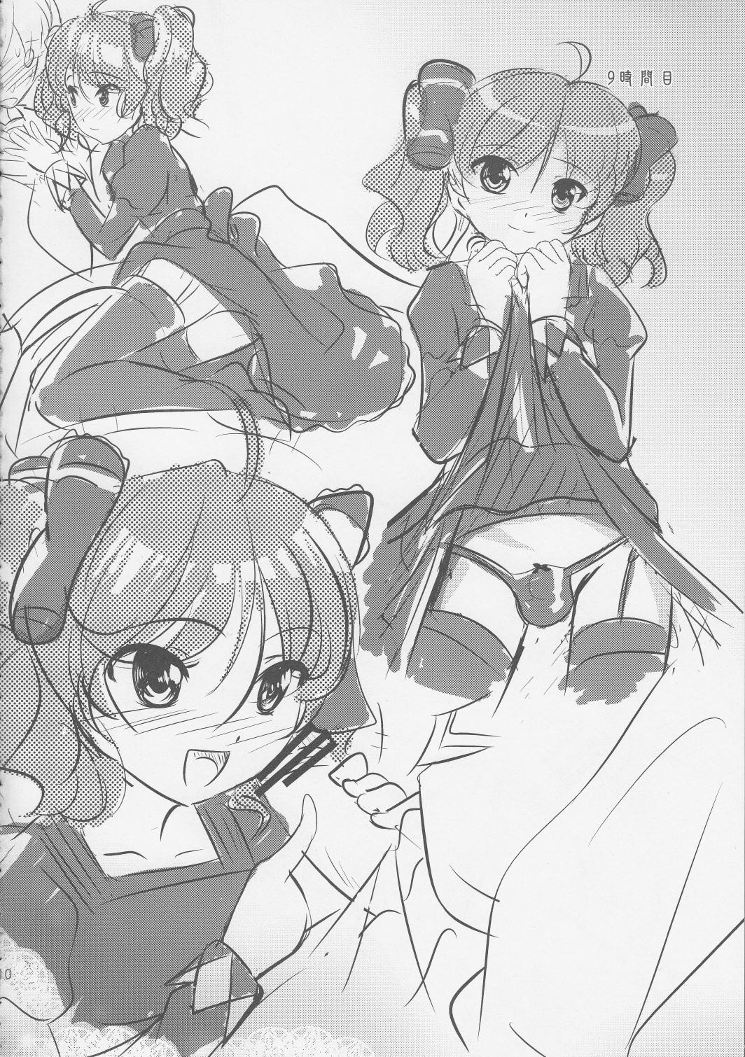 Musuko Maniacs! 8