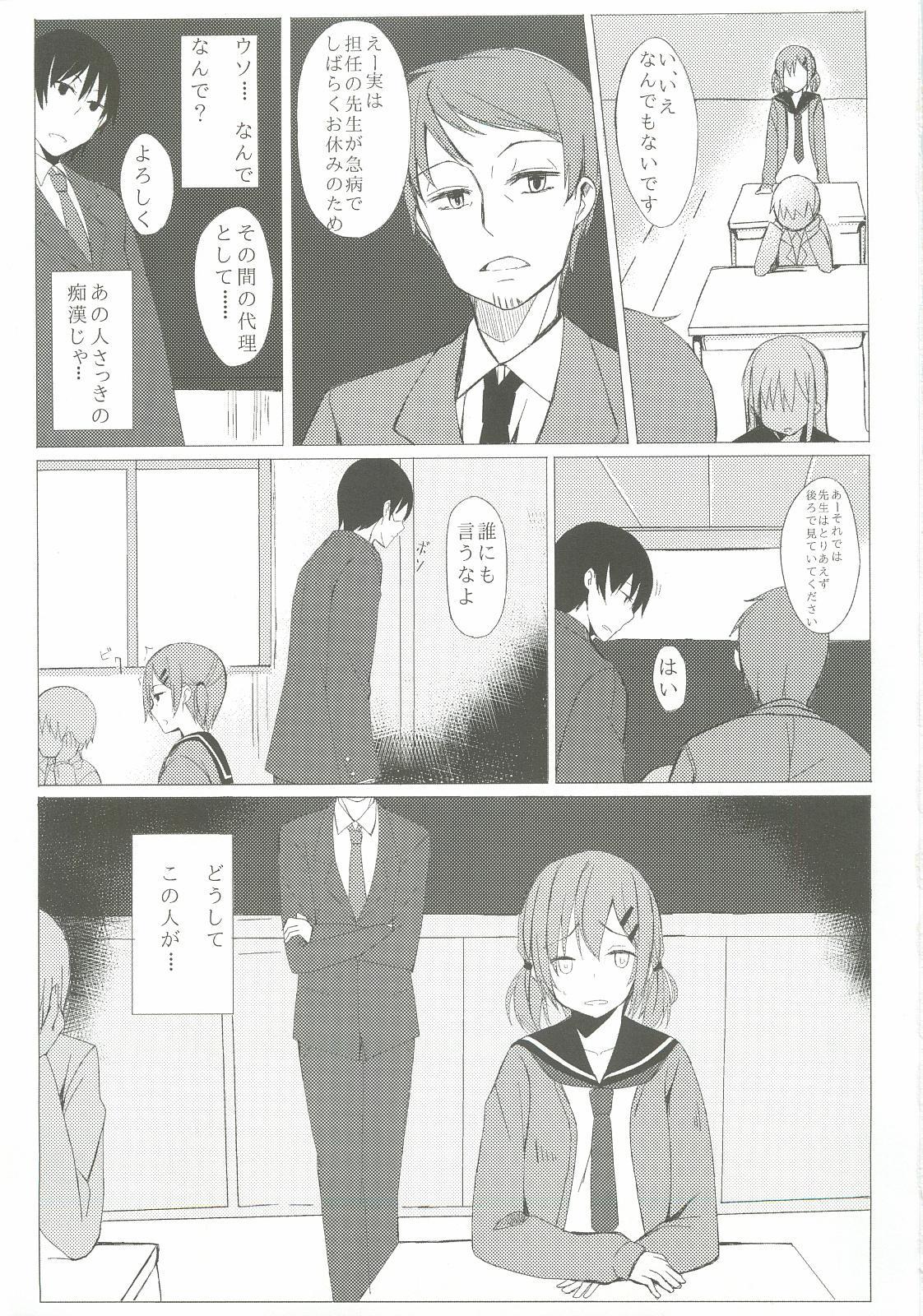 Dare nimo Ienai Watashi no Ichinichi. 9
