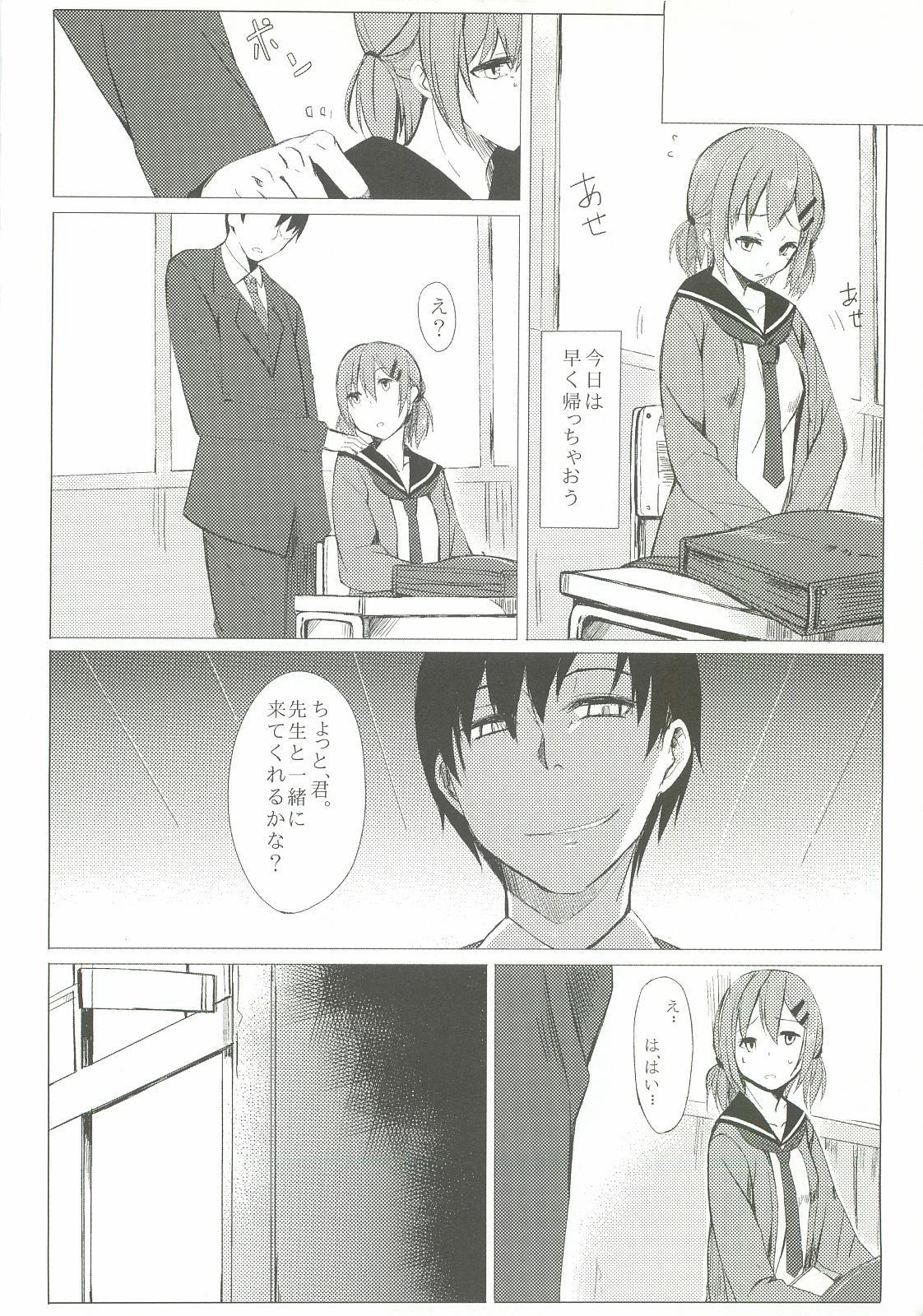 Dare nimo Ienai Watashi no Ichinichi. 10