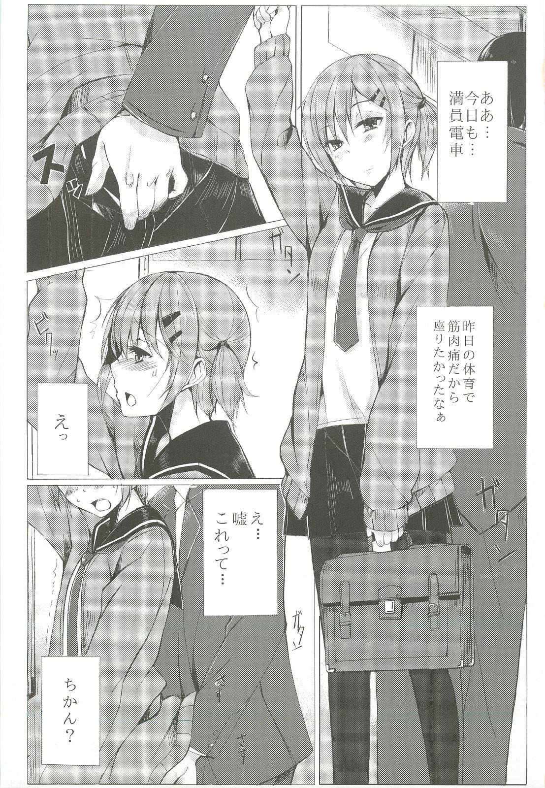 Dare nimo Ienai Watashi no Ichinichi. 1