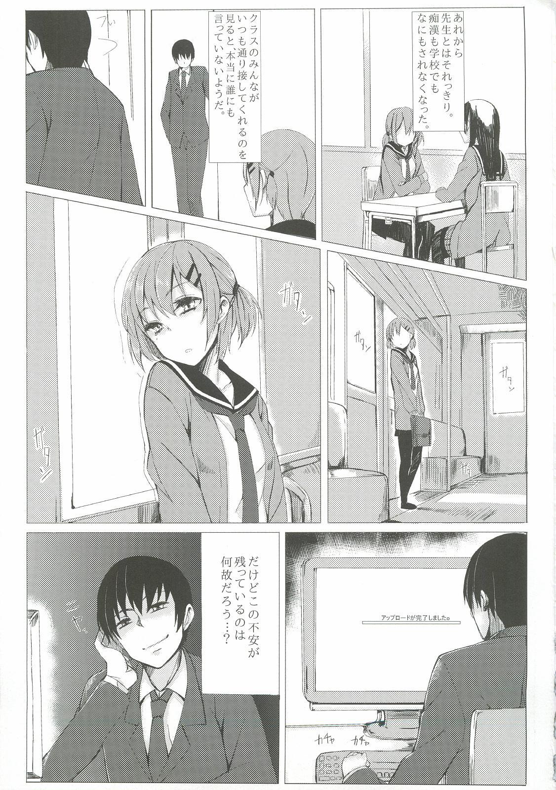 Dare nimo Ienai Watashi no Ichinichi. 23