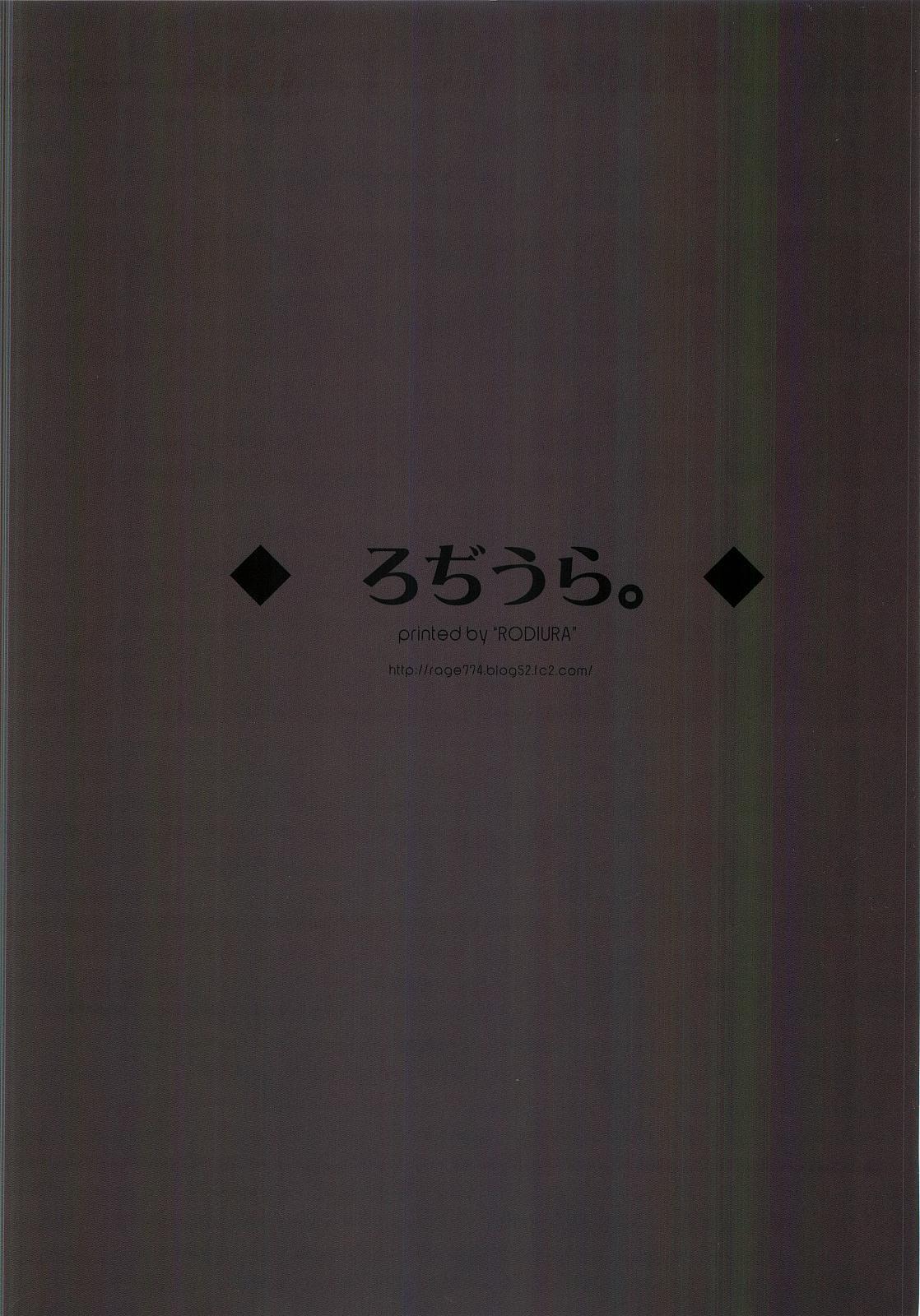 Dare nimo Ienai Watashi no Ichinichi. 25