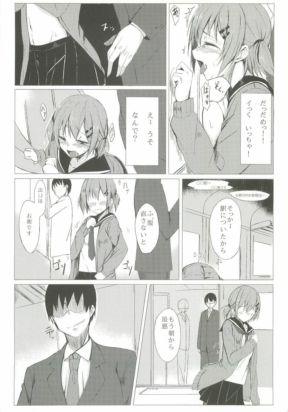 Dare nimo Ienai Watashi no Ichinichi. 6