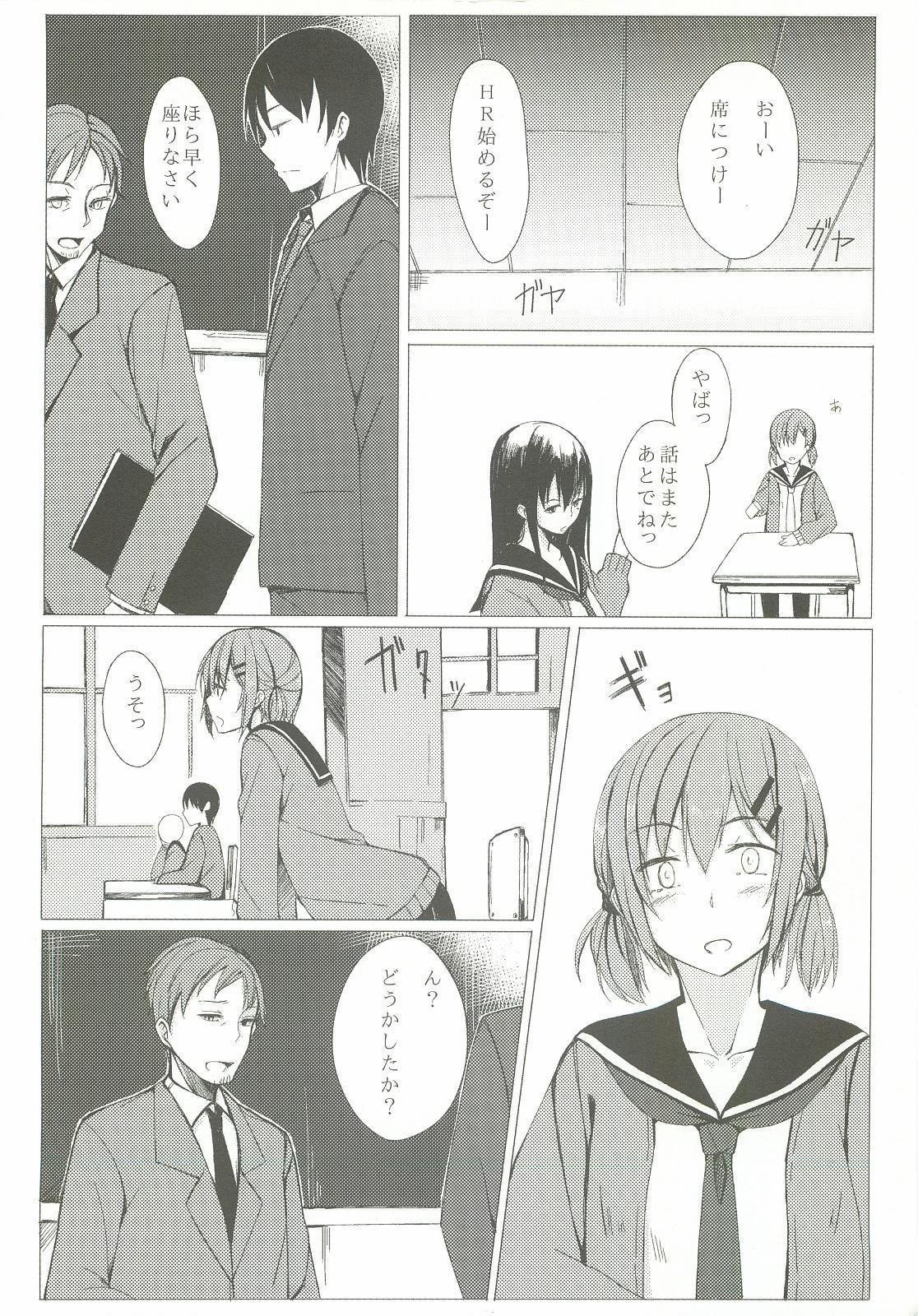 Dare nimo Ienai Watashi no Ichinichi. 8