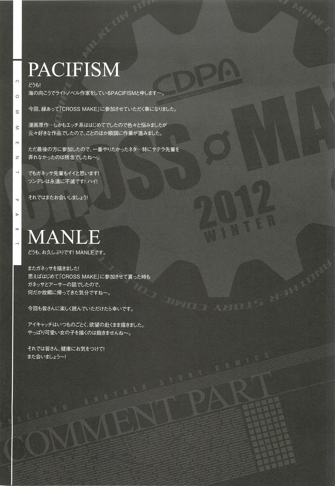 CROSS MAKE 2012 WINTER 112