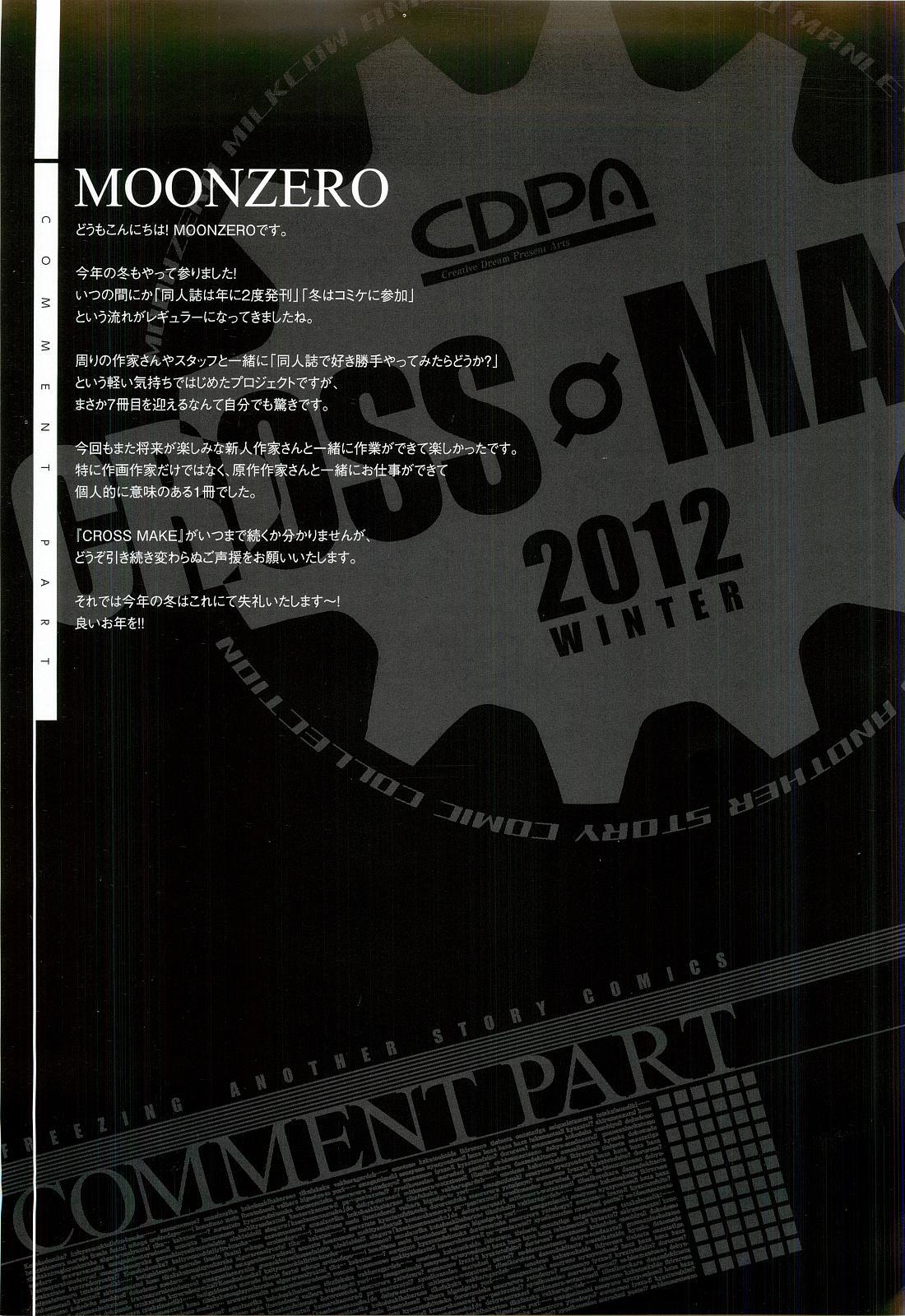 CROSS MAKE 2012 WINTER 128