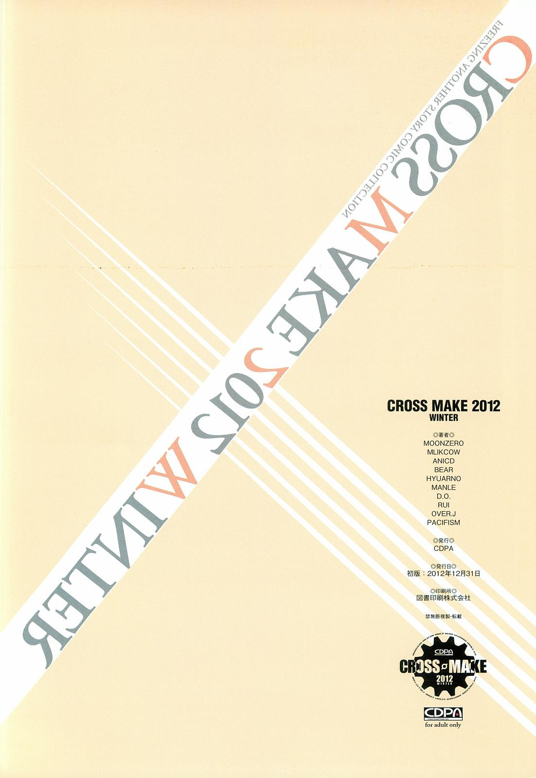 CROSS MAKE 2012 WINTER 129