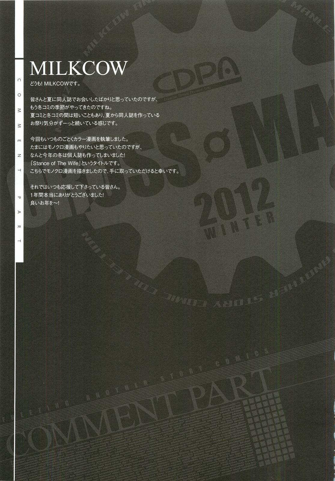 CROSS MAKE 2012 WINTER 18