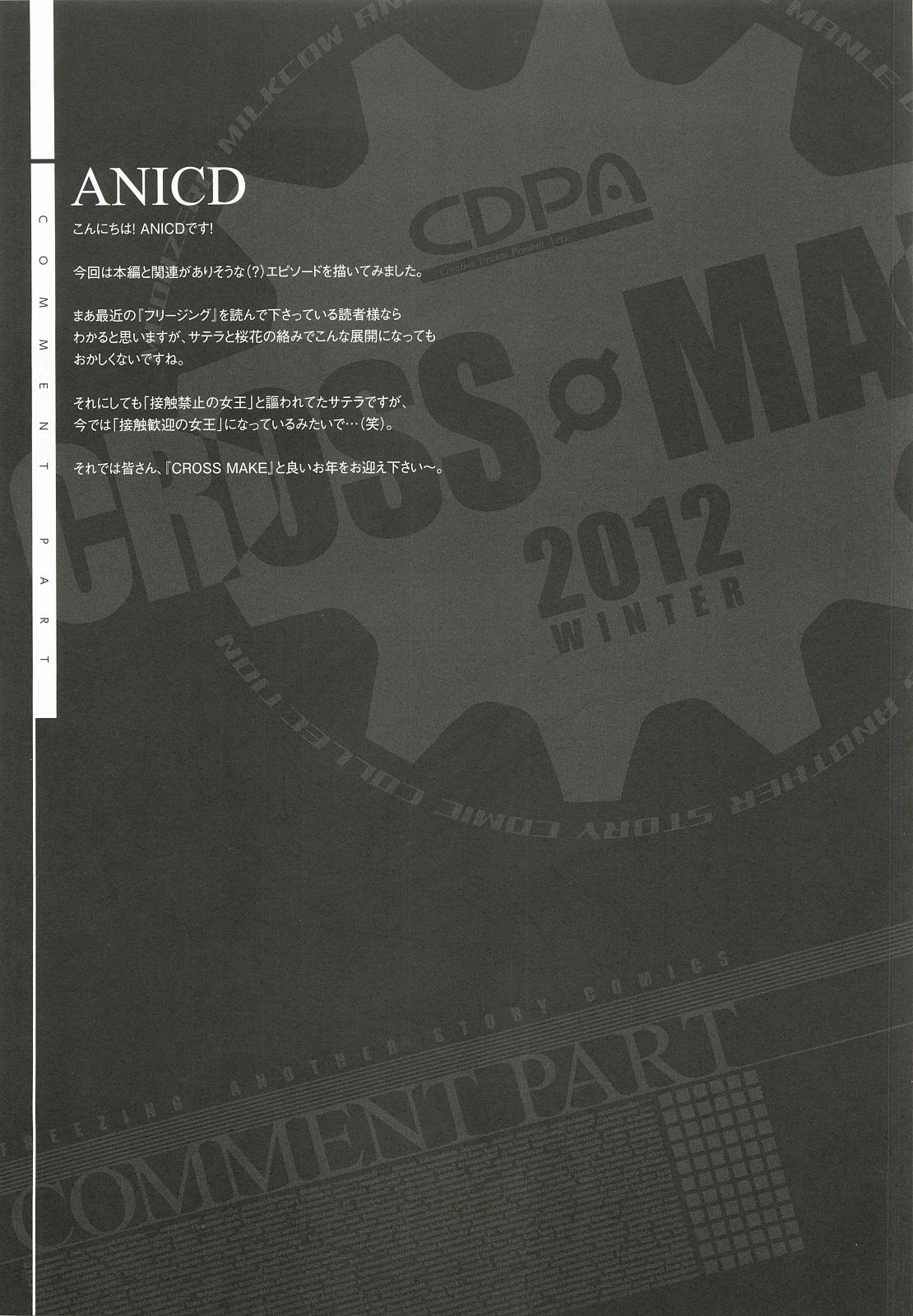 CROSS MAKE 2012 WINTER 44