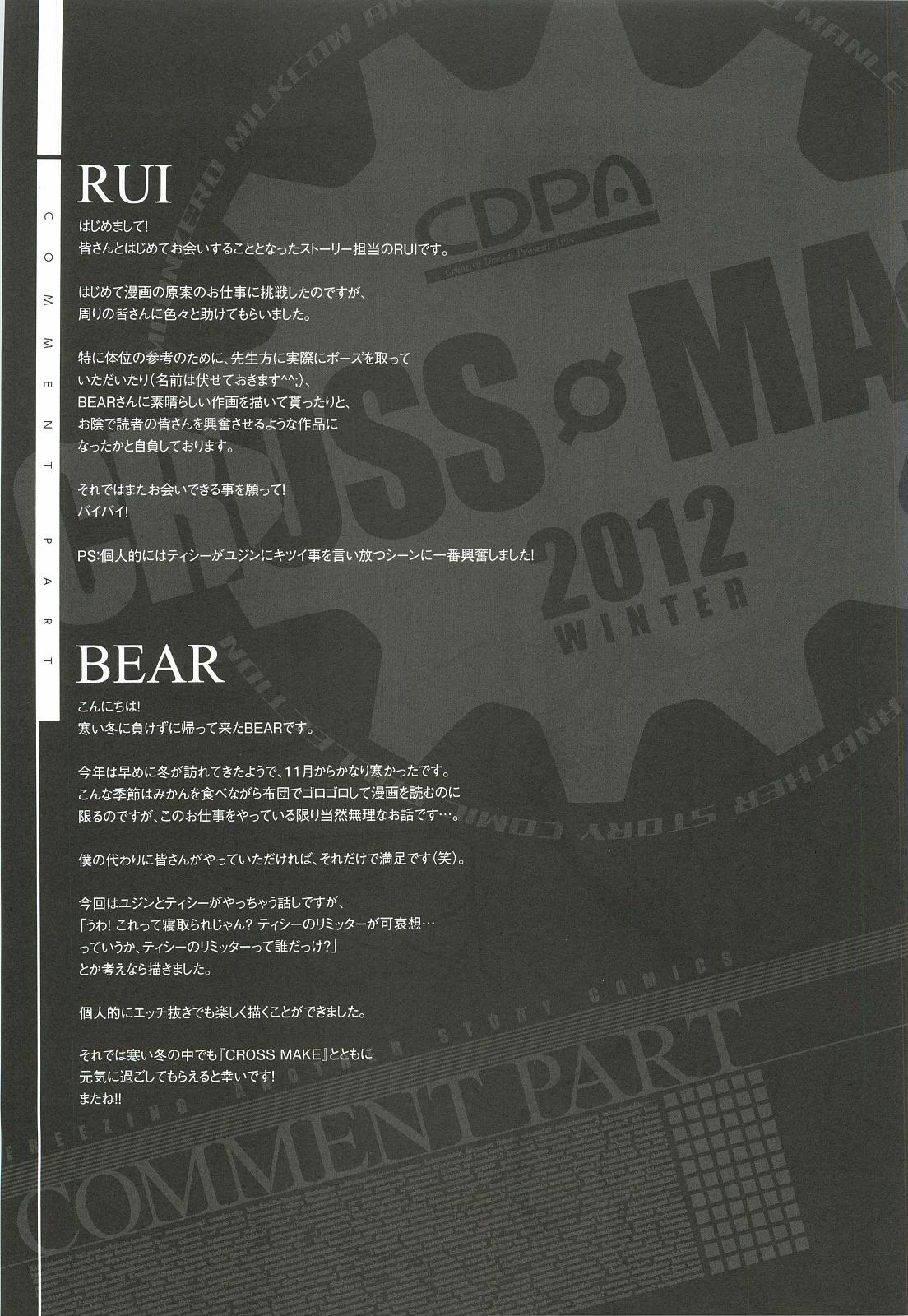 CROSS MAKE 2012 WINTER 72