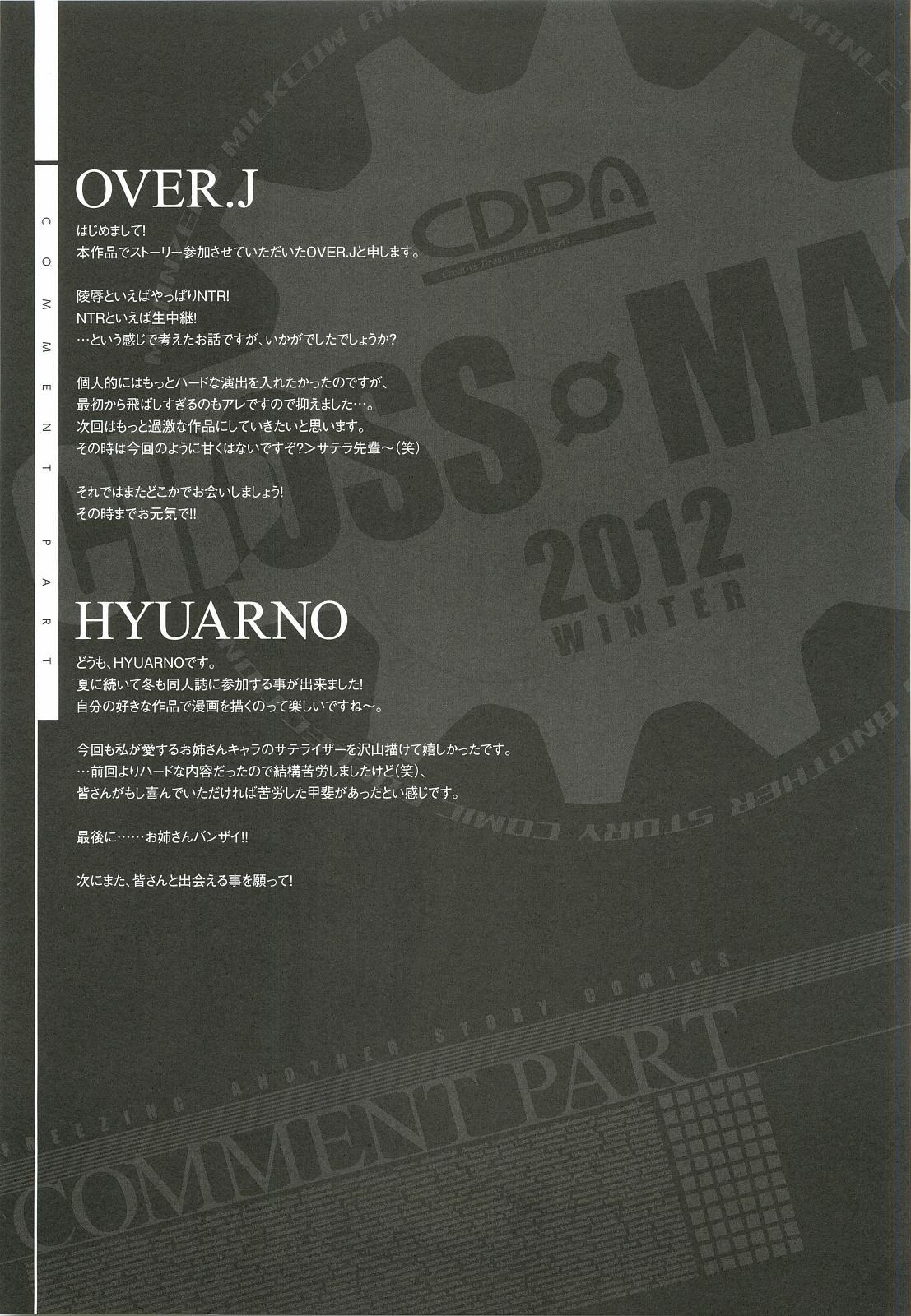 CROSS MAKE 2012 WINTER 94