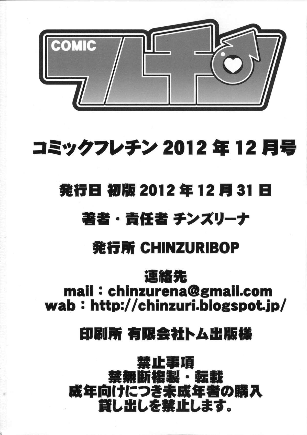 Comic Furechin 2012-12 24