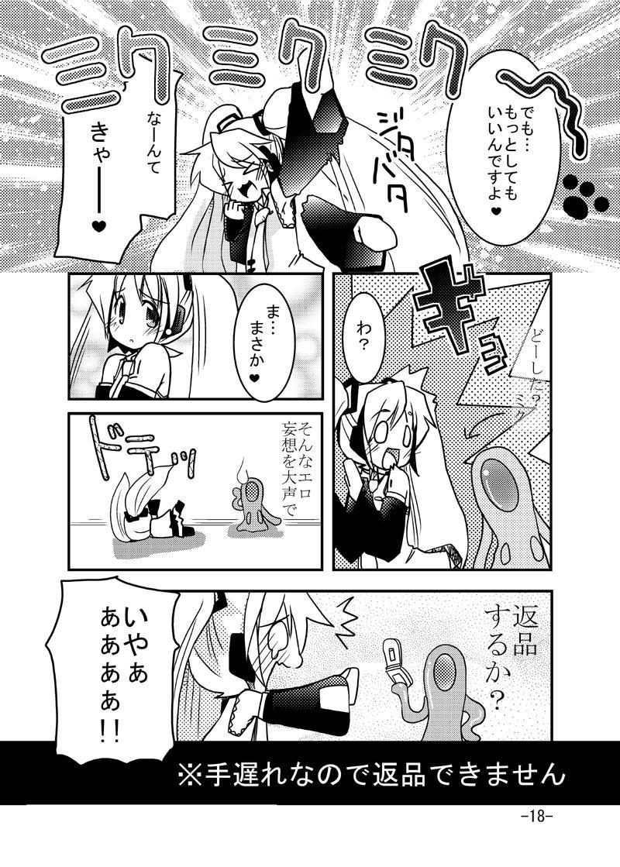[Sanzoku no Uta (Takara Akihito)] Miku-san to Shokushu-san (Vocaloid) 16