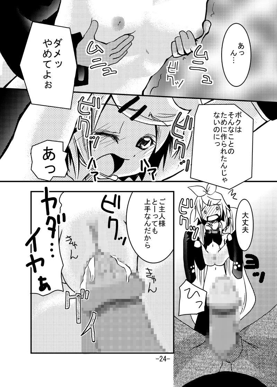 [Sanzoku no Uta (Takara Akihito)] Miku-san to Shokushu-san (Vocaloid) 22
