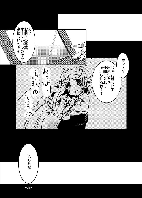 [Sanzoku no Uta (Takara Akihito)] Miku-san to Shokushu-san (Vocaloid) 26