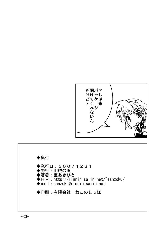 [Sanzoku no Uta (Takara Akihito)] Miku-san to Shokushu-san (Vocaloid) 28