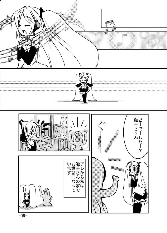 [Sanzoku no Uta (Takara Akihito)] Miku-san to Shokushu-san (Vocaloid) 4