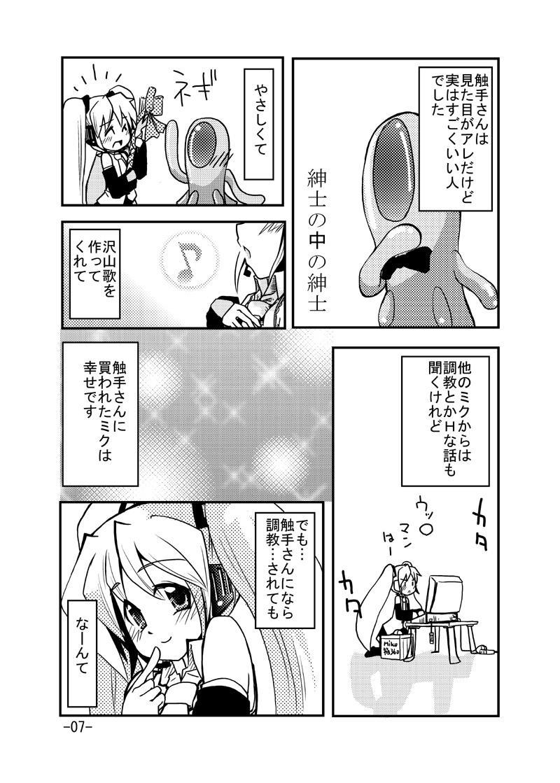 [Sanzoku no Uta (Takara Akihito)] Miku-san to Shokushu-san (Vocaloid) 5